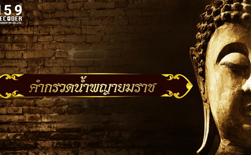 คำกรวดน้ำพญายมราช
